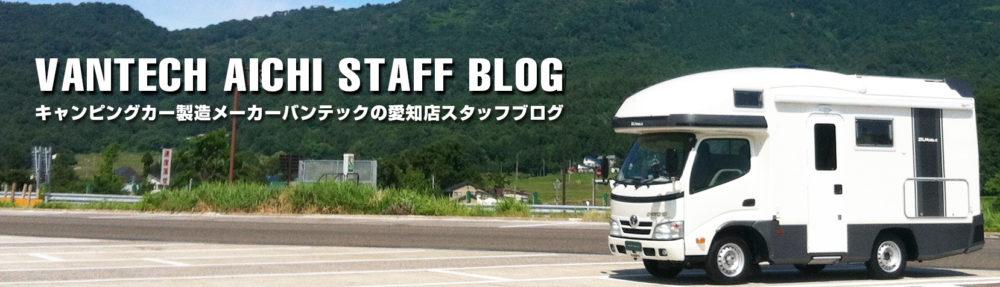 バンテック愛知スタッフブログ