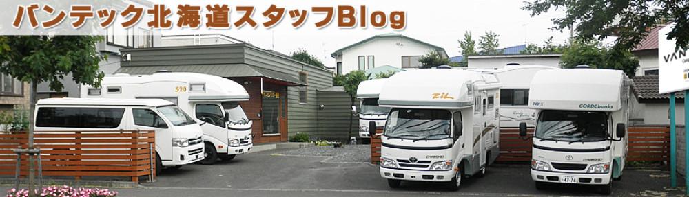 バンテック北海道スタッフブログ