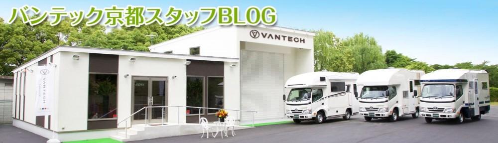 バンテック京都スタッフブログ
