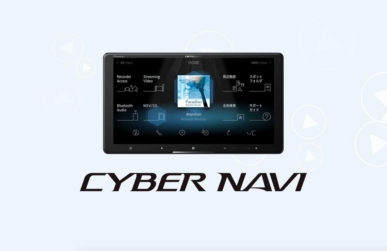 ナビ 2019 サイバー 新型