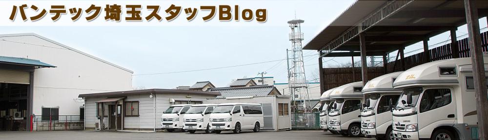 バンテック埼玉スタッフブログ